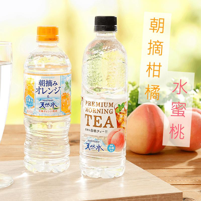 三得利柑橘/水蜜桃透明水,限時5.7折,請把握機會搶購!