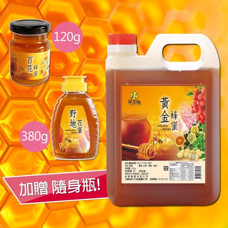 3公斤家庭號特色蜂蜜,今日結帳再打85折!