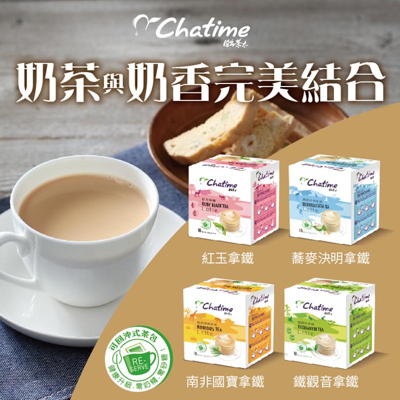 Chatime日出茶太回沖茶拿鐵奶茶,今日結帳再打85折!