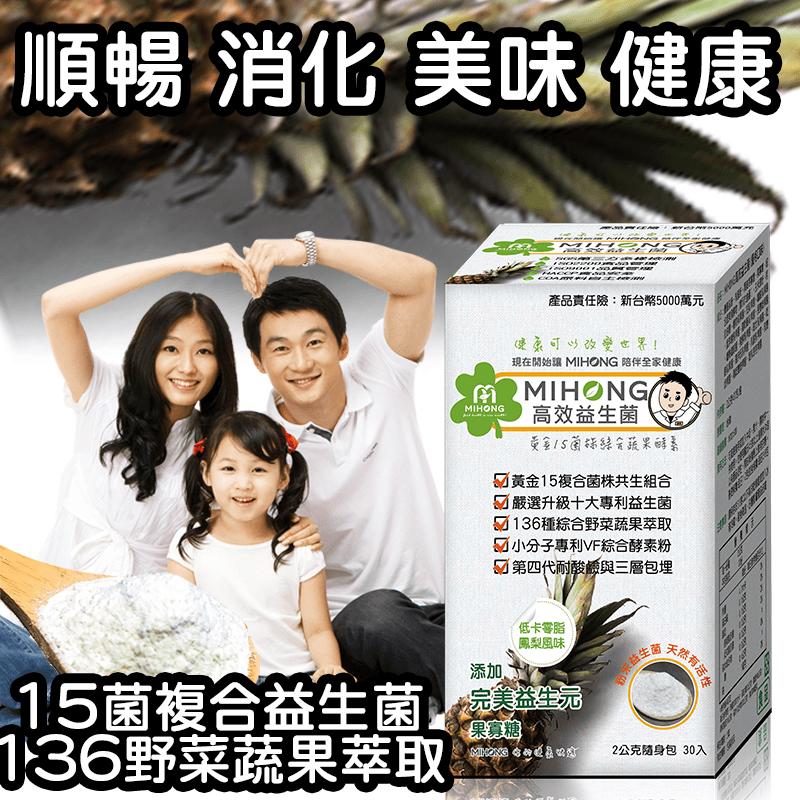MIHONG鳳梨高效益生菌,本檔全網購最低價!