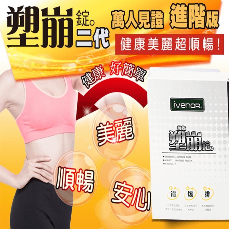 ivenor 愛享瘦 二代強效塑崩錠,本檔全網購最低價!