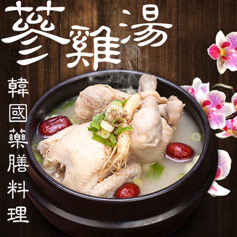 韓國藥膳料理養生蔘雞湯,今日結帳再打85折!