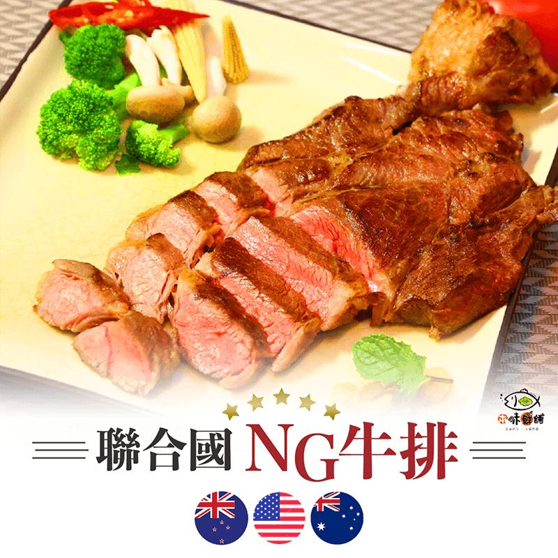 安格斯美味重量級NG牛排,本檔全網購最低價!