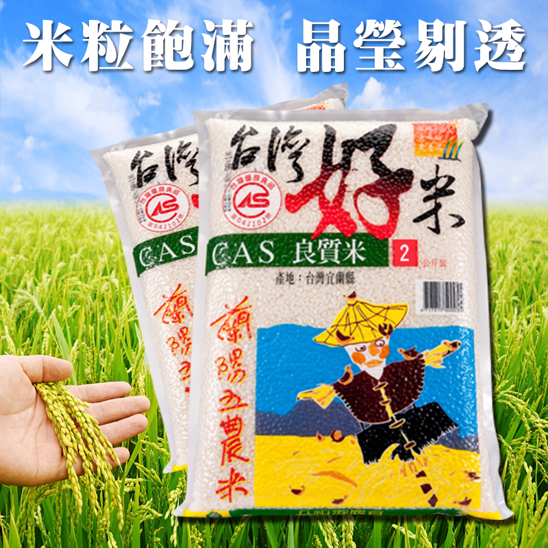 台灣蘭陽五農好米,本檔全網購最低價!