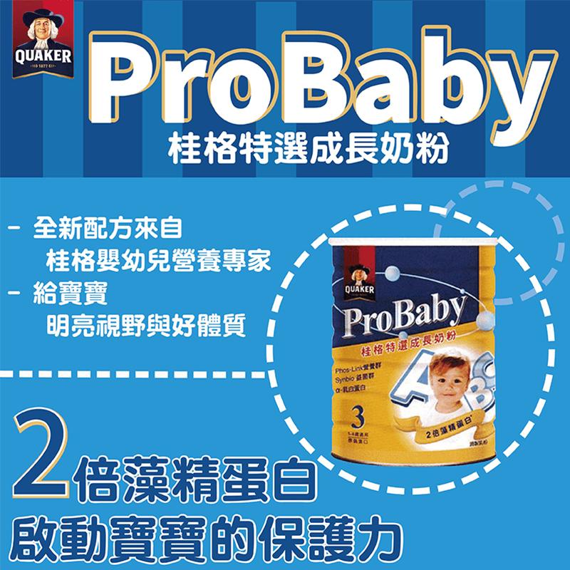 桂格三益菌特选成长奶粉,本档全网购最低价!