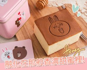 LINE烙印蜂蜜蛋糕禮盒,限時8.2折,今日結帳再享加碼折扣