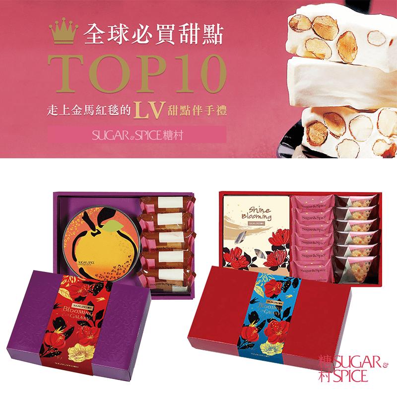 糖村暢銷年節伴手禮盒,今日結帳再打85折!