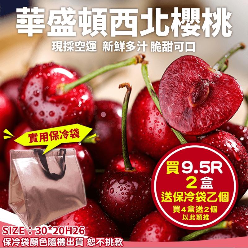 華盛頓甜蜜櫻桃禮盒9.5R,限時4.7折,請把握機會搶購!