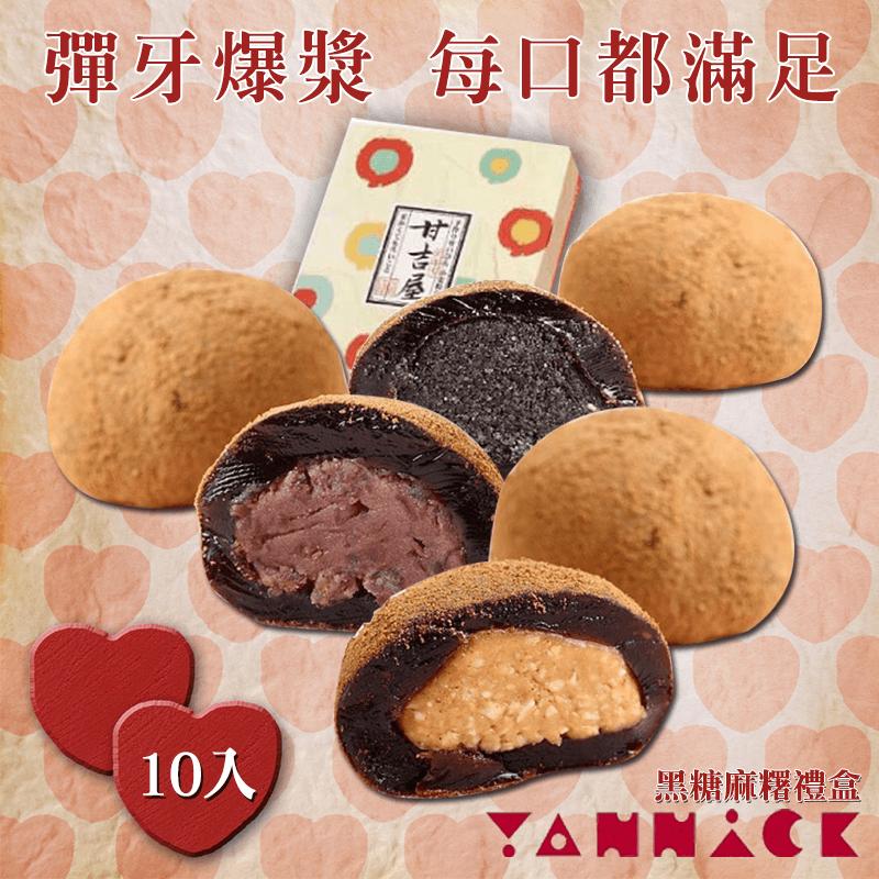 亞尼克黑糖麻糬10入禮盒,限時7.1折,請把握機會搶購!