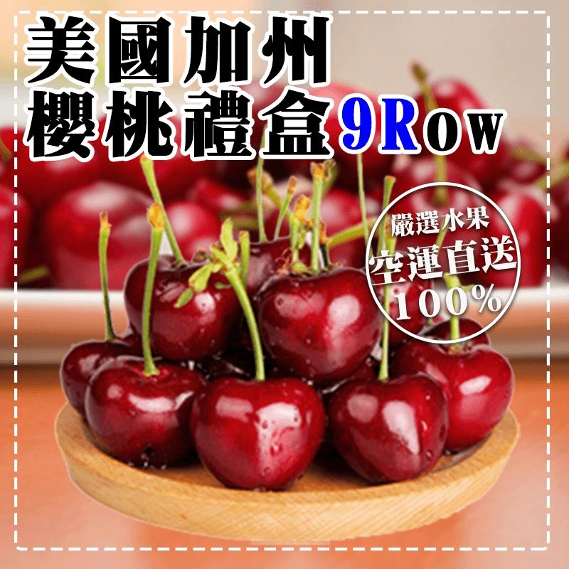 超大鮮甜美國加州空運大規格9ROW櫻桃禮盒,限時6.3折,請把握機會搶購!