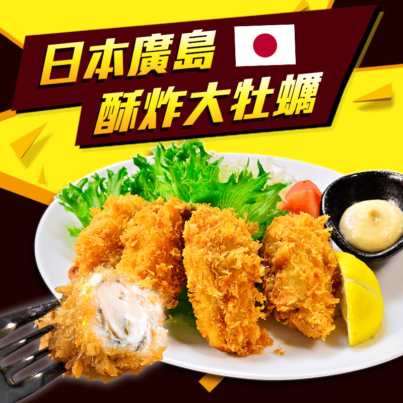 日本廣島酥炸爆漿大牡蠣,限時破盤再打82折!