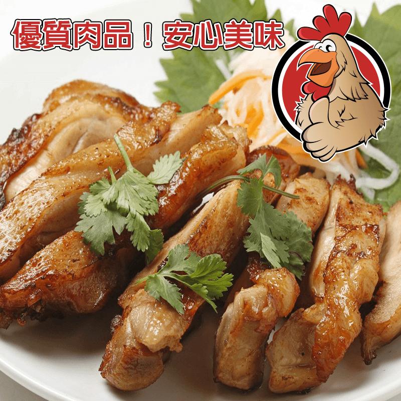 台灣嚴選鮮嫩雞腿肉任選,限時破盤再打8折!