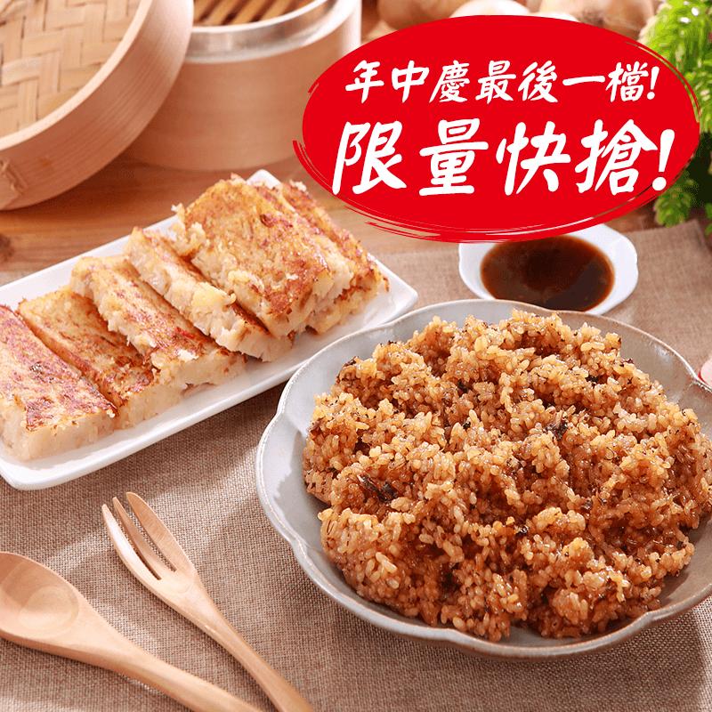 中山招待所蘿蔔糕/米糕,本檔全網購最低價!