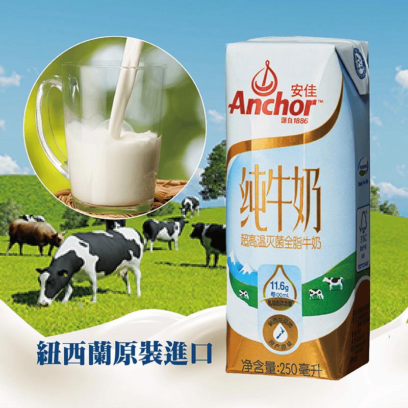 安佳紐西蘭原裝牛奶,限時破盤再打82折!