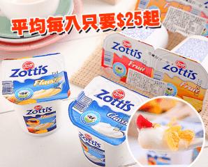 Zottis德國水果優格,限時5.0折