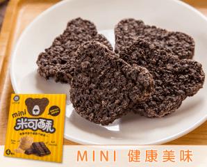 自然主意米可酥巧克力,限時6.0折,今日結帳再享加碼折扣