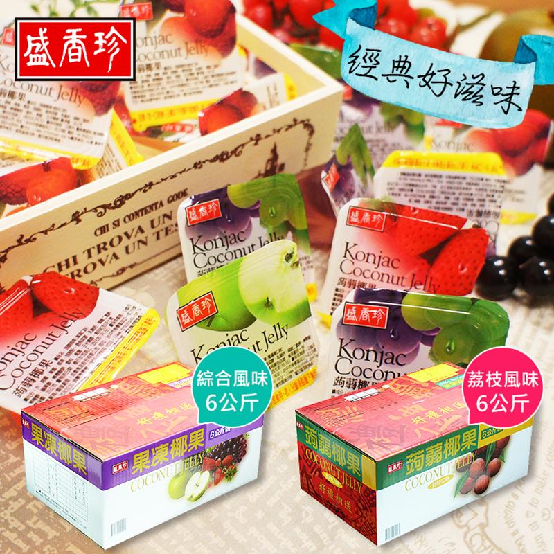 盛香珍蒟蒻椰果果凍6kg,本檔全網購最低價!