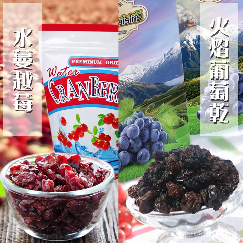 繽果奇園葡萄乾/蔓越莓,限時破盤再打8折!