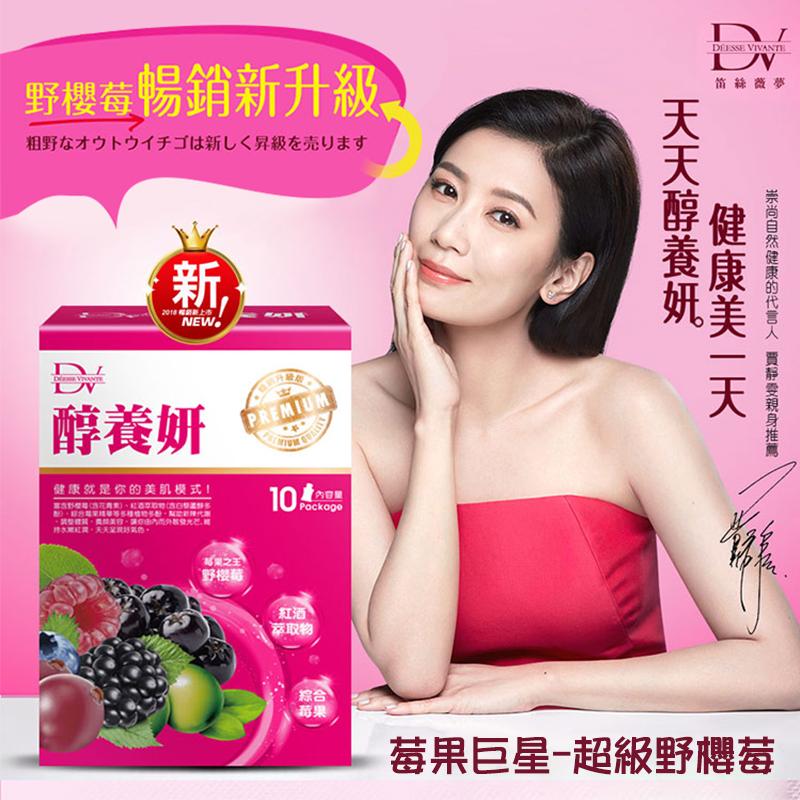 DV笛絲薇夢賈靜雯代言野櫻莓醇養妍,本檔全網購最低價!