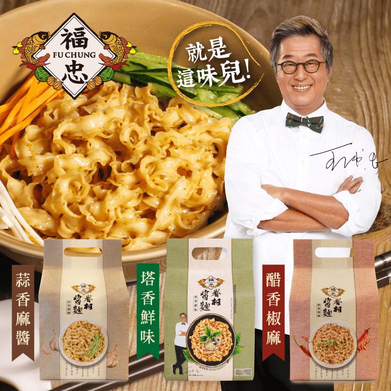 【福忠字號】眷村醬麵,今日結帳再打85折!