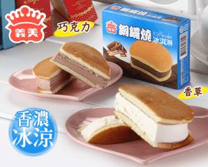 【義美】銅鑼燒冰淇淋,限時4.5折,請把握機會搶購!