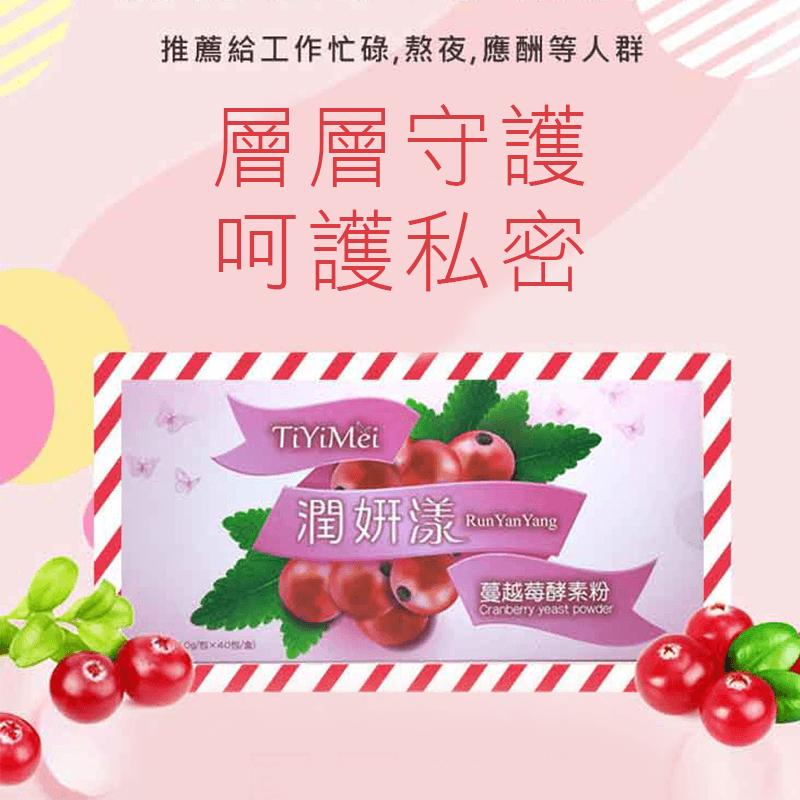 綜合蔬果蔓越莓酵素粉,限時破盤再打78折!