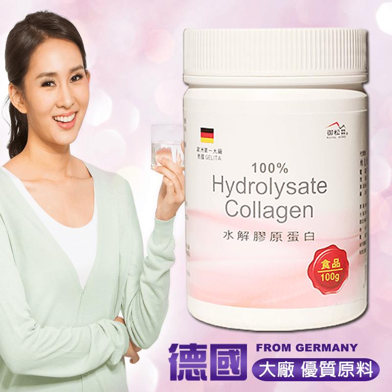 【御松田】德國水解膠原蛋白粉,本檔全網購最低價!