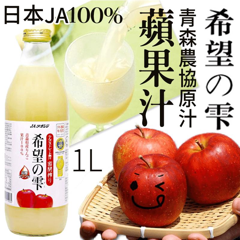 日本希望の雫青森蘋果汁,今日結帳再打85折!