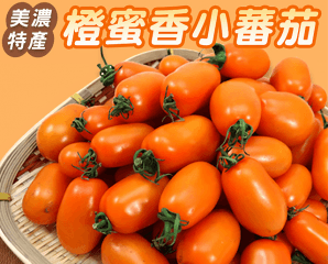 美濃橙蜜香小番茄禮盒,限時7.2折,今日結帳再享加碼折扣