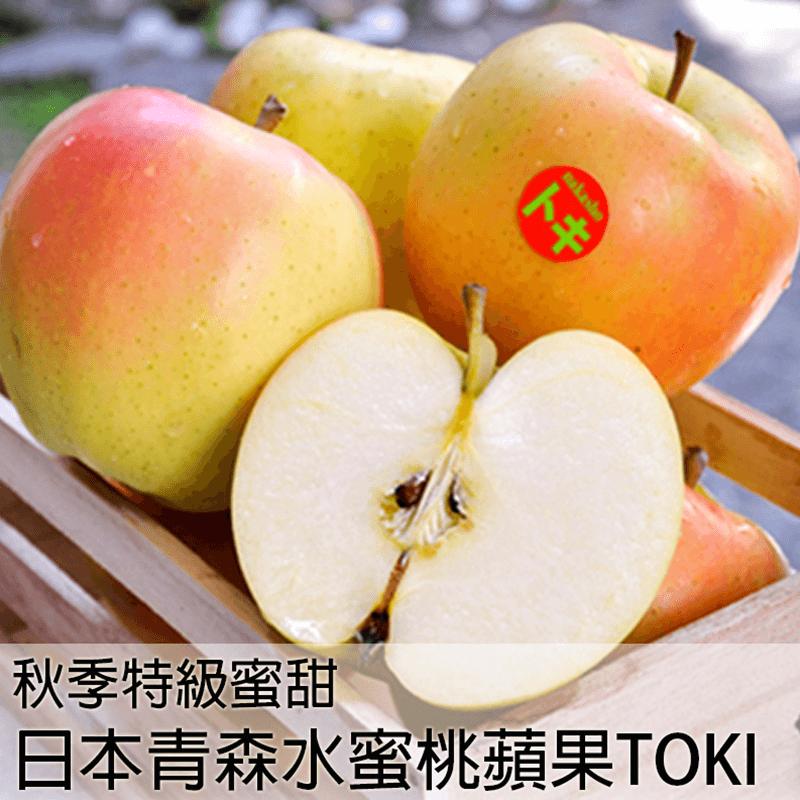 甜蜜青森水蜜桃蘋果TOKI,限時破盤再打82折!
