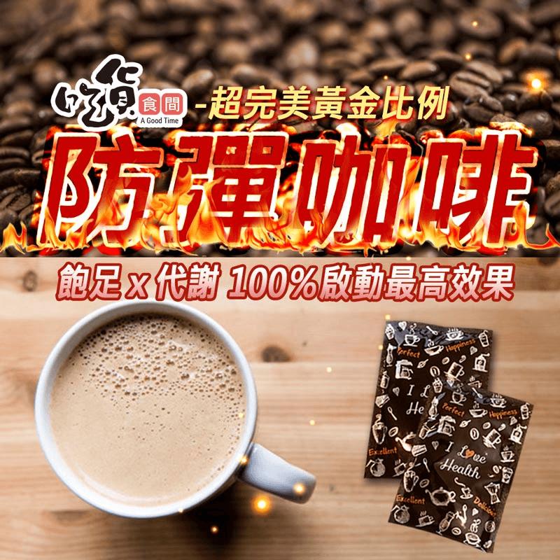 超完美黃金比例防彈咖啡,限時破盤再打82折!