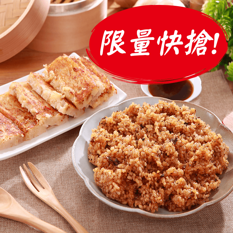 中山招待所蘿蔔糕/米糕,限時7.5折,請把握機會搶購!