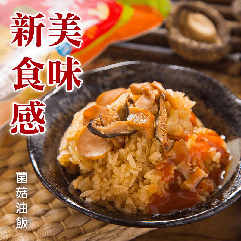 【禎祥食品】麻油菌菇油飯,今日結帳再打85折!