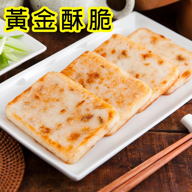 義竹赫赫港式酥脆蘿蔔糕,本檔全網購最低價!