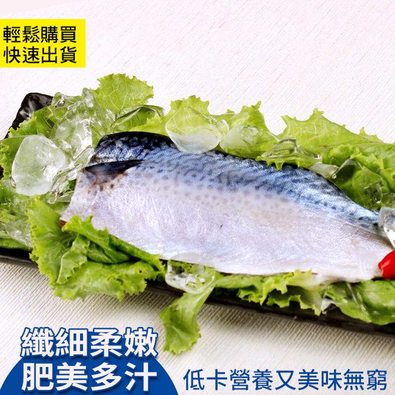 台灣新鮮保證薄鹽鯖魚,限時破盤再打82折!