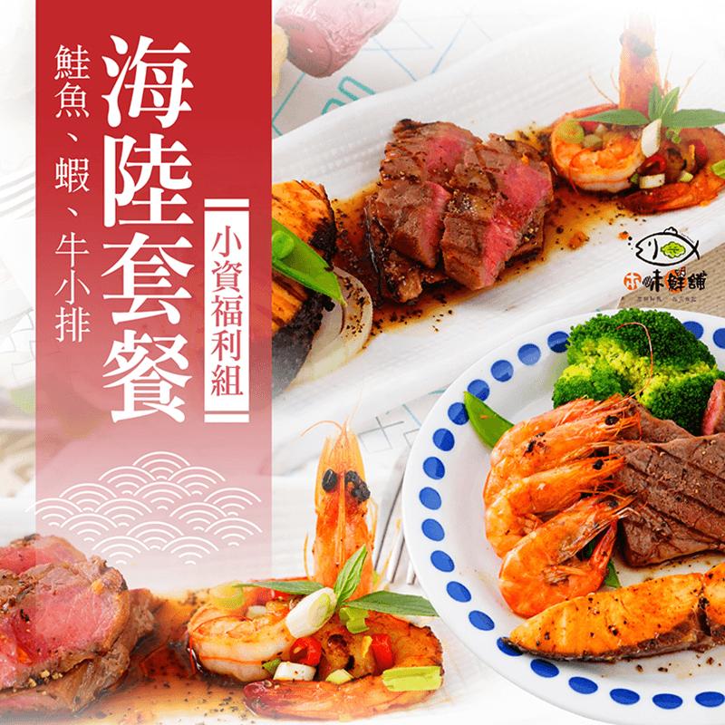 牛小排鮭魚蝦海陸全套餐,限時3.5折,請把握機會搶購!