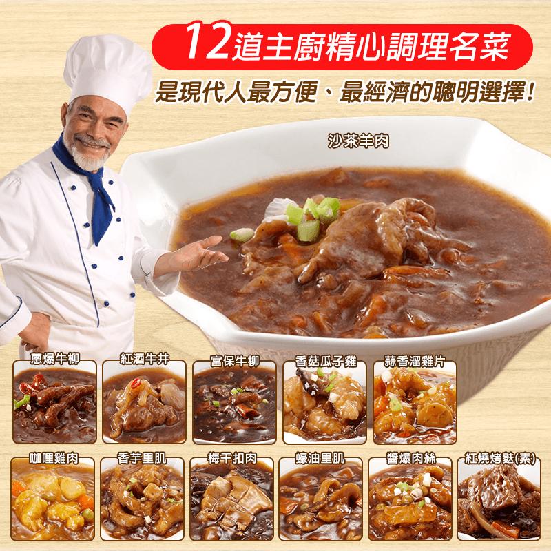 主廚精選即時調理包大餐,本檔全網購最低價!