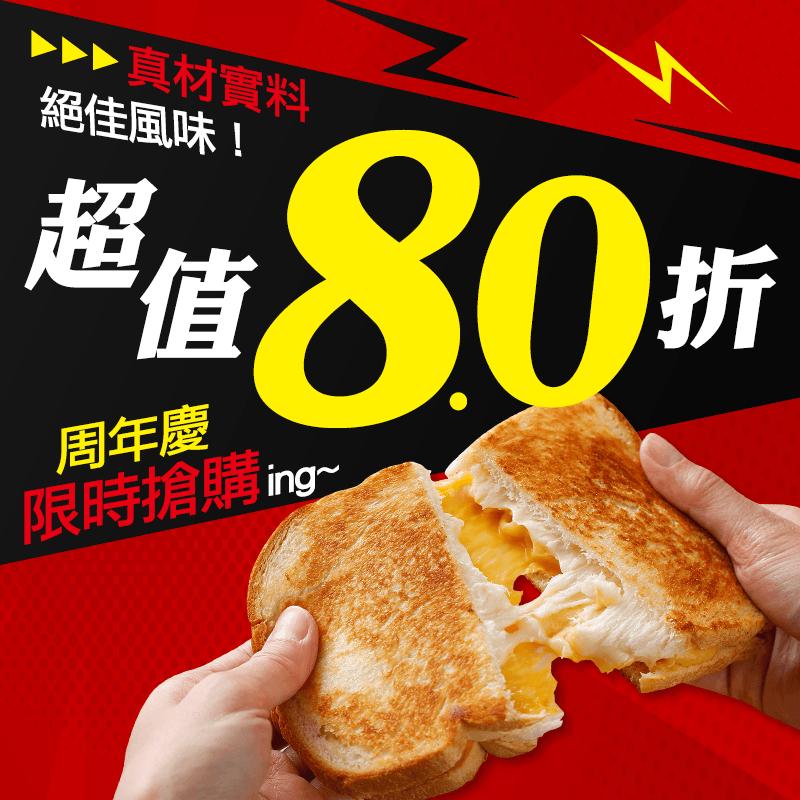 熱樂煎爆漿乳酪三明治,本檔全網購最低價!