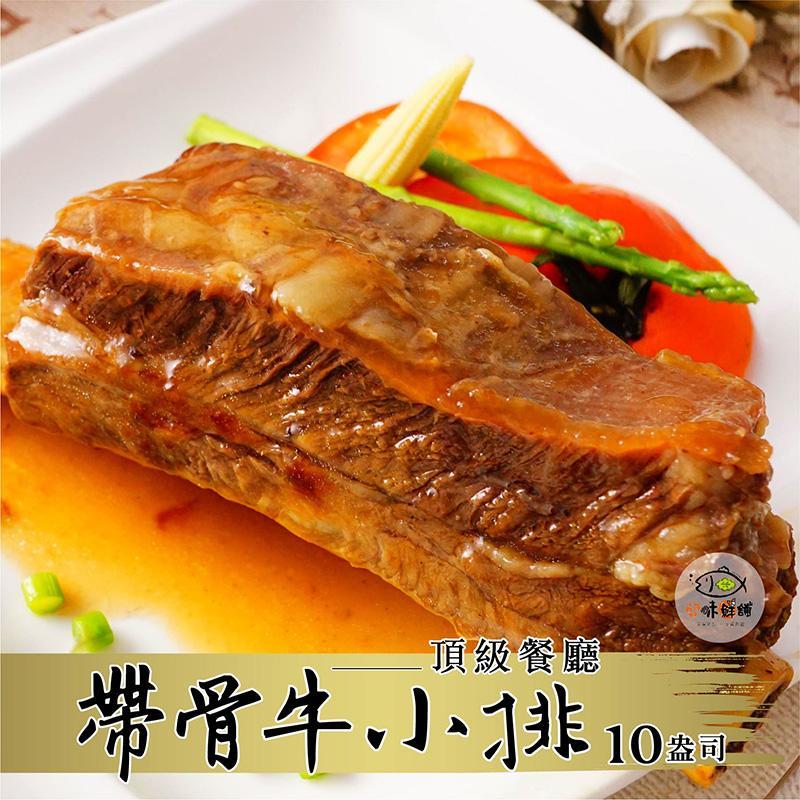 頂級餐廳熟牛小排10盎司,本檔全網購最低價!