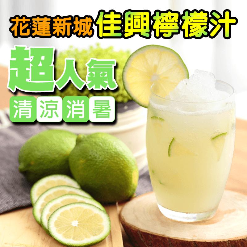 花蓮新城佳興檸檬汁,限時8.2折,請把握機會搶購!