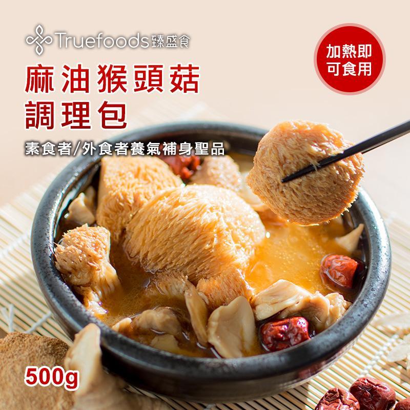 【臻盛食TrueFoods】麻油猴頭菇調理包(500g),限時破盤再打82折!