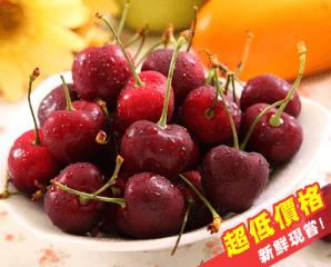 美國空運10R甜櫻桃禮盒,限時4.5折,請把握機會搶購!