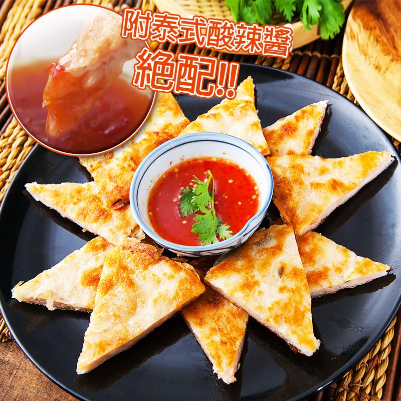 【回憶香】泰式月亮蝦餅,今日結帳再打85折!