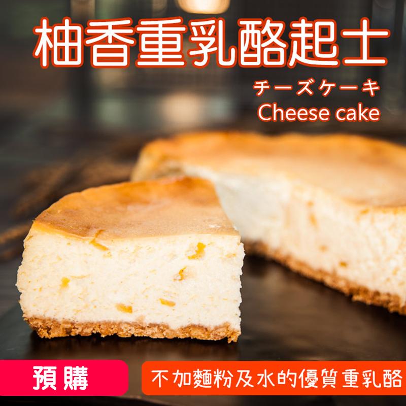 振頤軒香柚重乳酪蛋糕,限時破盤再打82折!