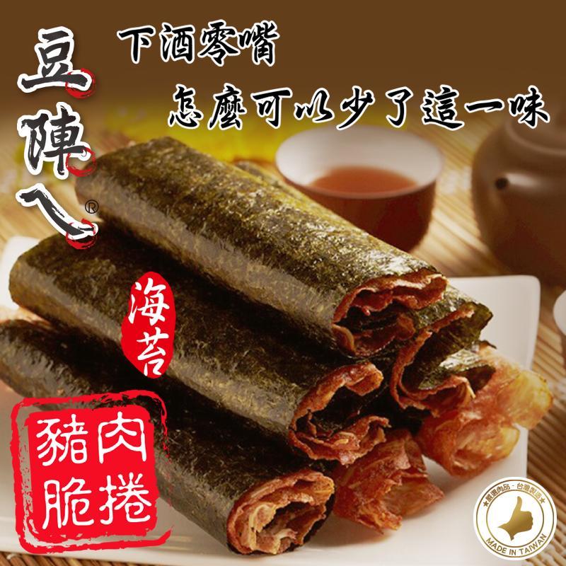 豆陣ㄟ海苔肉捲肉酥任選,今日結帳再打85折!