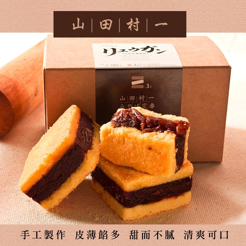 【山田村一】桂圓酥餅禮盒,今日結帳再打85折!