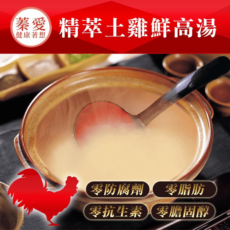 【蓁愛】精萃土雞鮮高湯,限時破盤再打78折!