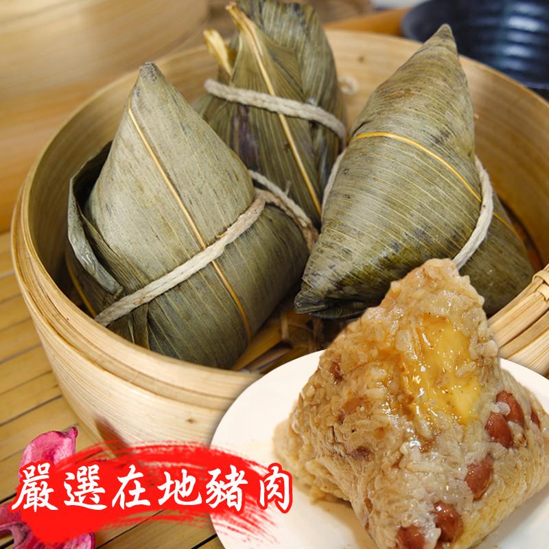 懷念家鄉味香菇蛋黃肉粽,今日結帳再打85折!