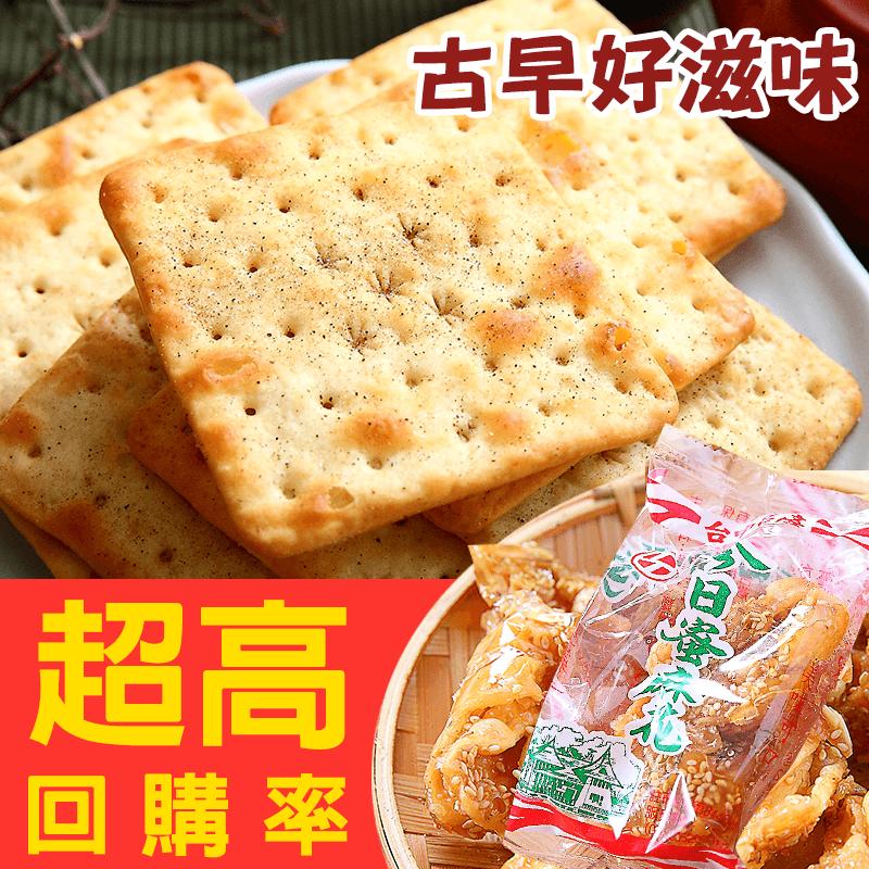 台中今日蜜麻花/福義軒福椒餅,限時6.3折,請把握機會搶購!