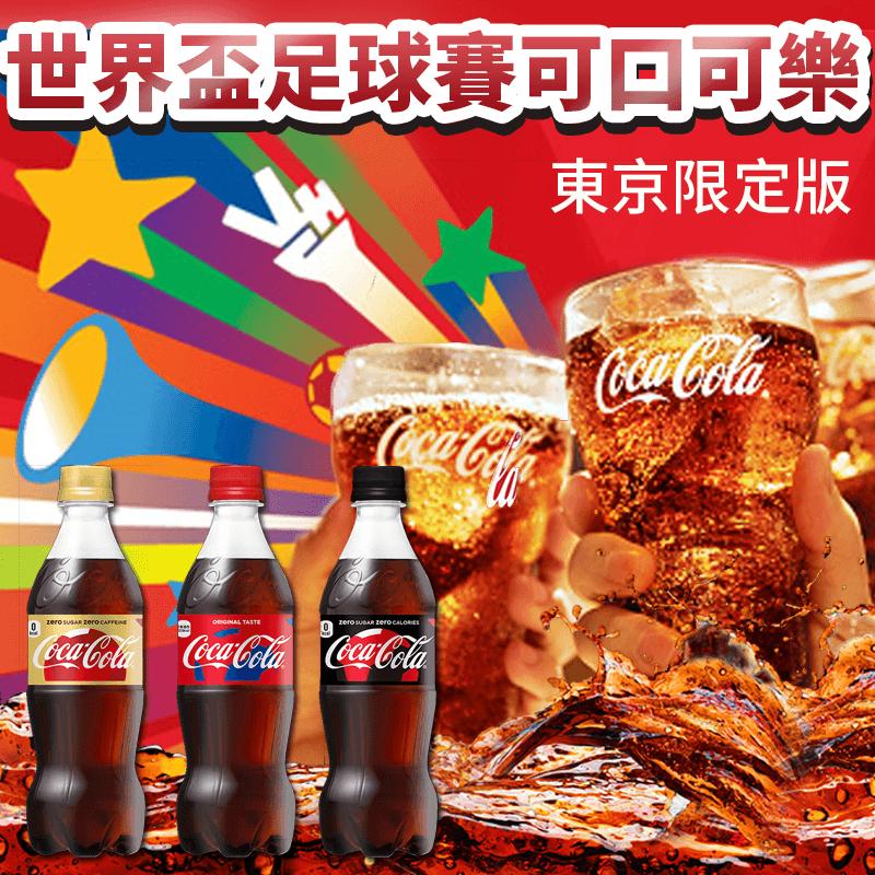 世足賽東京限定可口可樂,今日結帳再打85折!